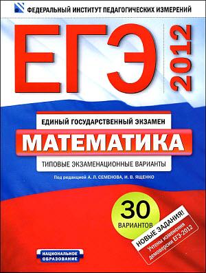 Типовые Тестовые Задания 30 Вариантов Бесплатно Егэ 2015 Математика