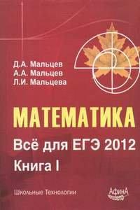 Математика все для егэ 2012 книга 1