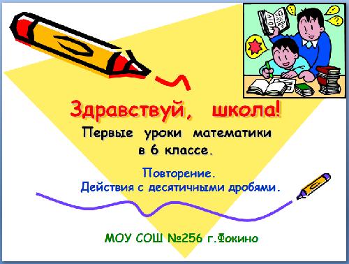 Диктант По Русскому Языку 5 Класс