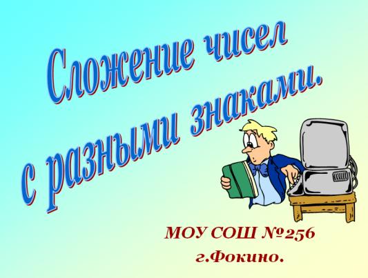Презентация Перестановка Чисел При Сложении 1 Класс 21 Век